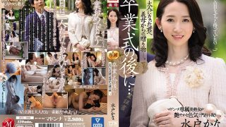 JUL-306 After The Graduation Ceremony… A Gift From My Stepmother To You As An Adult, Kana Mito