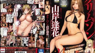 MIMK-068 Crimson X Aika Yamagishi A Woman With A High Pride Who Continued To Receive H Happenings On Tv And Was Thoroughly Humiliated For 24 Hours