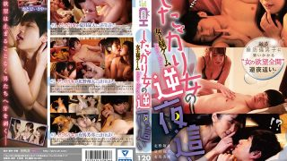 GRCH-267 Queen game