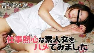 I Tried To Fuck An Amateur Woman Who Is Enthusiastic About Work – Hitomi Yoshimura