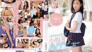 """CAWD-028 Don't Stare At Me So Much… """"Mei Kosaka'S Av Debut For 7 Seconds"""