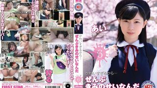 FNEO-025 Ai Sano Cute Girl With Sweet Pussy