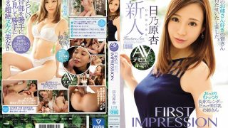 IPX-180 Unfussy and Tall Slender E-Cup Beautiful Big Breasts Older Sister AV Debut! Anzu Hinohara