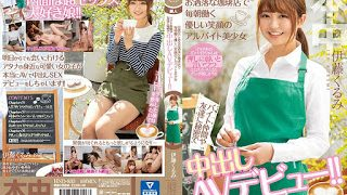 HND-833 A Part-Time Job Beautiful Girl With A Gentle Smile Who Works Every Morning At A Fashionable Coffee Shop In Meguro-Ku. Walnut Ito