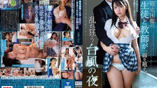SSNI-796 The Teacher Whose Libido Has Exploded Goes Crazy In A Stormy Night